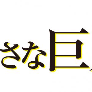 TBSドラマ『小さな巨人』今期の民放連続ドラマで総合視聴率1位!