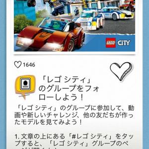 """使える文字は""""レゴ絵文字""""だけ! 自撮り・本名 NGの子供が安全なレゴ専用SNS『LEGO Life レゴライフ』が無料公開"""