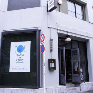 【行ってみた】カルピス初の発酵レストラン『BISTRO de CALPIS』完全招待制・期間限定オープン
