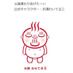 """銭湯のキャンペーンキャラ『お湯わいてるぞう』のデザインが""""異次元""""レベル"""