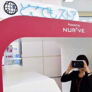 """【世界初】VRで住まいが探せる! """"遠隔接客""""対応の無人店舗がオープン"""