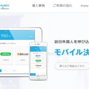 決済サービス『モバイル決済 for Airレジ』が『ビットコイン』に対応 訪日外国人の集客貢献を狙う