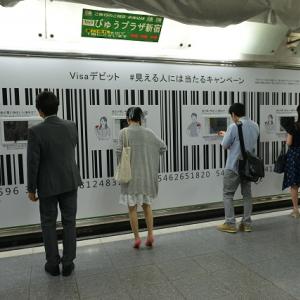 新宿駅に巨大バーコードが出現! 『Visa デビット』の「#見える人には当たるキャンペーン」で宮古島旅行が当たるぞ