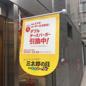 auのスマホユーザーはマクドナルドでダブルチーズバーガーが貰える! 3・13・23日は「三太郎の日」