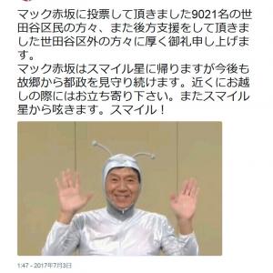 マック赤坂さん都議選で善戦も敗れる 「スマイル星に帰りますが今後も故郷から都政を見守り続けます」