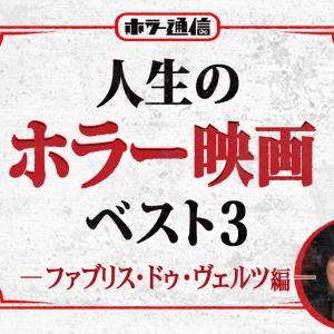 人生のホラー映画ベスト3 【『地獄愛』『変態村』監督  ファブリス・ドゥ・ヴェルツ 編】