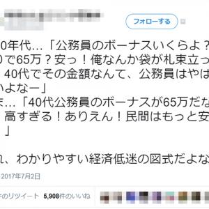 バブル期と現在では激変!? 「公務員のボーナスが65万円」は高いか安いかで議論