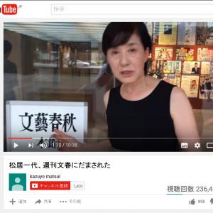 松居一代さん「週刊文春にだまされました」「命をかけて真実を伝えます」 深夜に衝撃の動画を2本アップ!