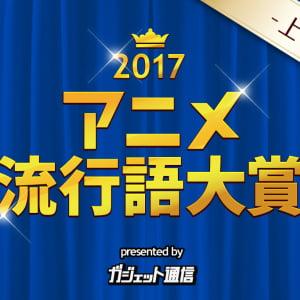 すごーい!『ガジェット通信 アニメ流行語大賞2017上半期』結果は……『けものフレンズ』が強い!