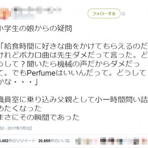 ボカロはダメでPerfumeはOK!? とある小学校の給食時間の放送音楽の方針に賛否両論