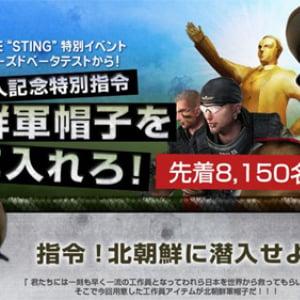 北朝鮮が舞台のガンシューティングゲーム発表! 金日成総書記が失踪