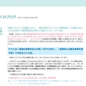 何故かマスコミが報道しない、「奄美空港とバニラエア奄美便は、木島氏とのトラブル以前から障碍者対応を粛々と進めていた」という話。(ちくわブログ)