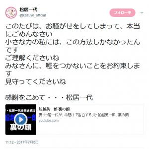 話題沸騰の松居一代さんが『Twitter』も開始 「船越英一郎さんが離婚調停」記事掲載の週刊文春は本日発売