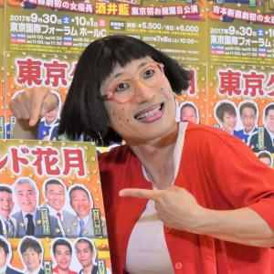 """「乳首ドリルすな」で有名になった""""すち子""""CM出演するも「吉田裕が生んだネタなのに私だけ」"""