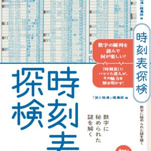 【鉄分濃すぎw】1冊まるまる時刻表について書いた単行本が刊行される……