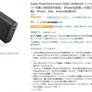 先月は瞬殺! HIKAKIN絶賛「Anker PowerCore Fusion 5000』の『Amazon』在庫復活