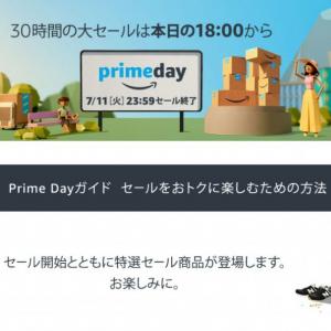 7月10日18時スタート! プライム会員だけの年に1度の大セール『Amazon Prime Day』