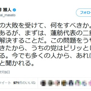 民進党・今井雅人衆議院議員 都議選大敗で「まずは、蓮舫代表の二重国籍問題を解決することだ」