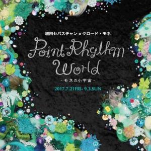 名画『睡蓮の池』の世界観を再構築! 増田セバスチャン『Point-Rhythm World-モネの小宇宙-』銀座で開催 [オタ女]