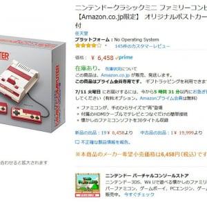 『Amazonプライムデー』 あの任天堂のミニファミコンがメーカー希望小売価格で復活中!