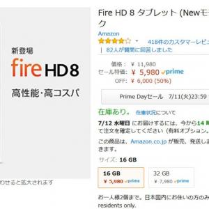『Amazonプライムデー』 「FireTV Stick」と「FireHD8タブレット」がお得すぎる!!