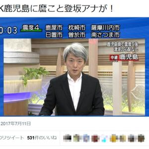 鹿児島で震度5強の地震 NHKの中継に「麿」こと登坂淳一アナが登場しSNSが湧く