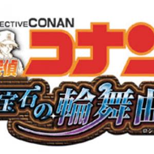 『名探偵コナン 蒼き宝石の輪舞曲(ロンド)』が『iPhone』アプリで登場!