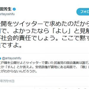 民進党内でも波紋? 「蓮舫代表が『戸籍を示し近々説明する』と述べた」と報じられる