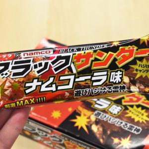 コーラ味の『ブラックサンダー』爆誕 チョコなのにパチパチすっぞ!
