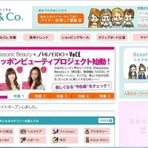 新女性向けサイト「Beauty & Co.」オープン ポイントシステムやブクマ機能も