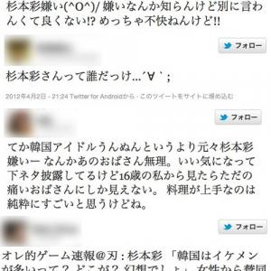 杉本彩の韓国のイケメン批判に対して賛同の嵐 しかしTwitterの一部の女性は杉本彩を批判
