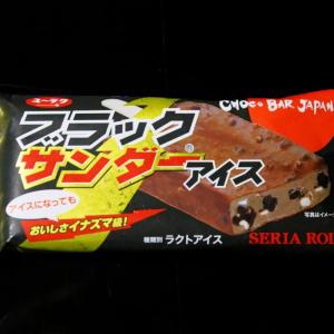 【コンビニアイス全レビュー】チョコバー系5種を一挙に食べるぞ! 『パルム』『アーモンドチョコバー』『チョコバリ』『クランキーアイスバー』『ブラックサンダーアイス』