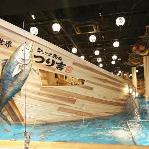 """大阪・新世界に巨大""""釣船居酒屋""""『ジャンボ釣船 つり吉』が登場! 釣り&海鮮ざんまいの極楽空間に"""