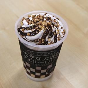"""【コンビニアイス全レビュー】みんなだ〜いすき""""チョコパ""""がいつでも食べられる!『トッピングが楽しい 大きな大きなチョコレートパフェ』"""