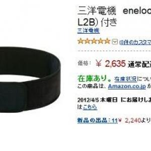 携帯バッテリー『エネループ』を破格で入手する裏技 半額の2000円台で購入可能!