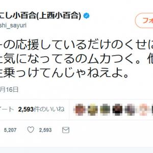 上西小百合議員「サッカーの応援しているだけのくせに、なんかやった気になってるのムカつく」ツイートで大炎上