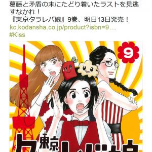 ドラマも好評だった東村アキコ先生の「東京タラレバ娘」 最終巻9巻発売!