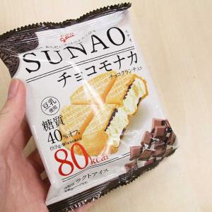 【コンビニアイス全レビュー】甘いアイスなのに砂糖不使用! グリコ SUNAO『チョコモナカ』は80キロカロリーのヘルシーアイス