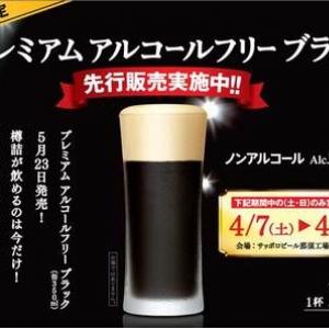 本格的なコクと飲みごたえ! 缶で世界初のノンアルコール黒ビール登場
