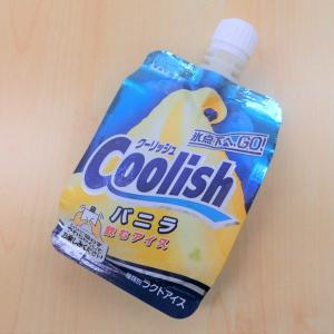 【コンビニアイス全レビュー】ロッテ『クーリッシュバニラ』 ゴクゴク飲めるアイス! 一気に氷点下へGO!
