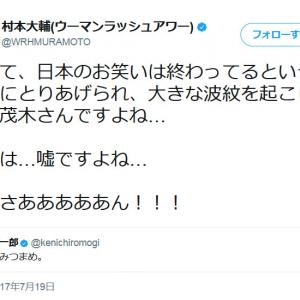茂木健一郎さんの「おやすみつまめ」ツイートにウーマン村本大輔さん「これは…嘘ですよね…茂木さあああああん!!!」