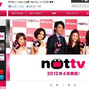 ワンセグより10倍の画質の日本初スマホ向け放送局『NOTTV』に期待大 しかしネット上では問題点が山積みと書かれる