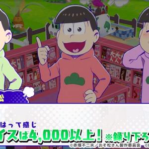 【しま松】アプリ『おそ松さん よくばり!ニートアイランド』PV公開 収録ボイスは4000以上!?[オタ女]