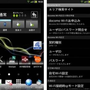 NTTドコモ、「docomo Wi-Fiかんたん接続」をv2.0にアップデート、自宅の無線LAN環境で使える機能を追加