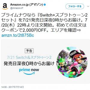 激戦必至!? 『Amazonプライムナウ』で7月21日0時から『Switch+スプラトゥーン2セット』お届け!