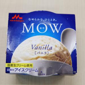 【コンビニアイス全レビュー】森永『MOW バニラ』 国産生クリームを使った王道ミルクバニラ