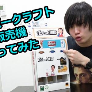 【動画】DyDo『自動販売機型ペーパークラフト』をつくってみた