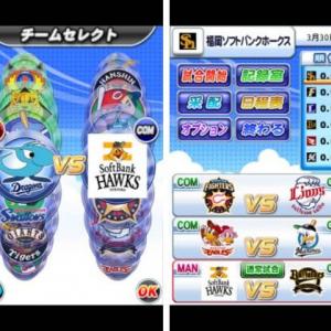 コナミの「パワフルプロ野球TOUCH2012」Android版で日本のプロ野球チームが利用可能に、ペナントレースモードも追加