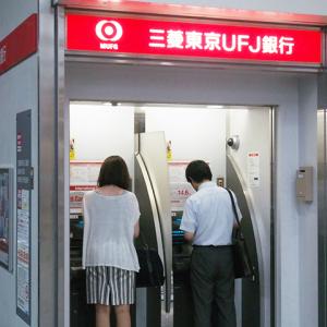 三菱東京UFJ銀行ATMが「心乱される」と不評! 「3口同時に出る」「ブザーが犯罪犯した警報みたいな音」
