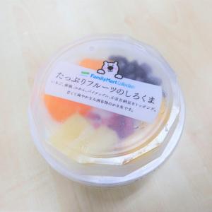 【コンビニアイス全レビュー】ファミコレ『たっぷりフルーツのしろくま』 フルーツと練乳氷とのコラボをたっぷり楽しめる!